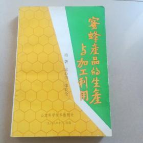 蜜蜂产品的生产与加工利用