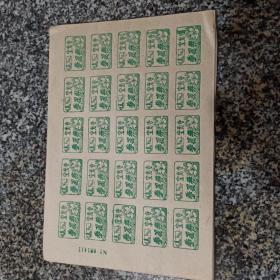 八十年代四川成都市新都宝光寺门票,整版25张优惠价30包邮