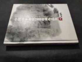 中国国家画院2008收藏作品集