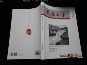 民族文学2020年第7期  品如图   货号82-4