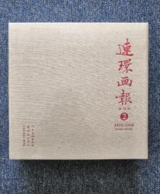 《连环画报》影印本2(带收藏卡)