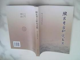 胶东考古研究文集