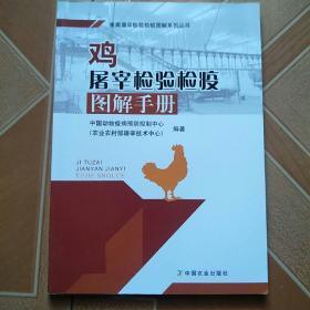 鸡屠宰检验检疫图解手册    原版内页全新,  以图为准