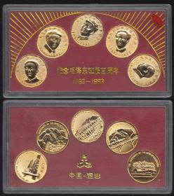 纪念毛泽东诞辰百周年镀金纪念章(套)