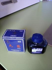 上海元昌202兰黑墨水