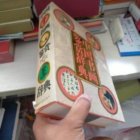 中国书画鉴赏辞典   内页干净 实物拍图 现货