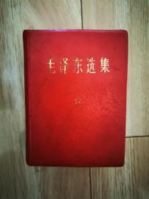 毛泽东选集(1967年改横排)