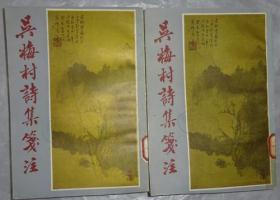吴梅村诗集笺注 (上下)  馆藏 一版一印