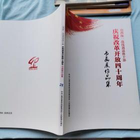 山西统一战线离退休干部庆祝改革开放四十周年书画展作品集