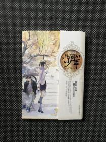 江南 签名赠本 《此间的少年》保真