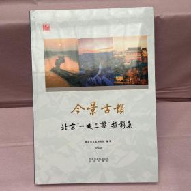 """今景古韵 北京""""一城三带""""摄影集"""