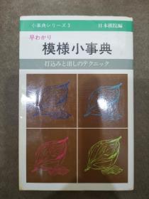 日本回流、日文原版精美围棋书,《模样小事典》小32开本软精装,带原装书函,整体保存不错。