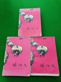 艳阳天(1-3卷全套)