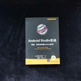 Android Studio实战 快速、高效地构建Android应用