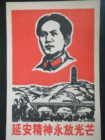 宣传画  印刷版画 红色海报 延安精神永放光芒 宝塔山