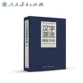 汉字源流精解字典(32开)人民教育出版社