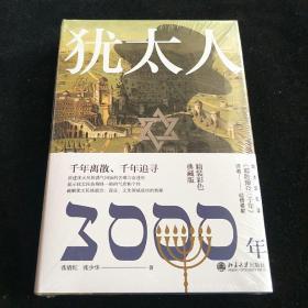 犹太人3000年(彩图精装典藏版)