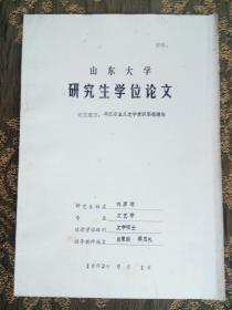 1992年山东大学研究生学位论文 题目'马克思主义文学意识形态理论'