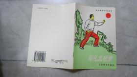 简化太极拳 体育锻炼方法丛书  070203