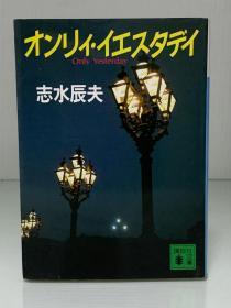オンリィ·イエスタデイ(讲谈社文库)志水 辰夫(日本冒险小说)日文原版书