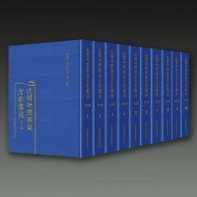 民国时期宁夏文献集成( 第三辑 16开精装全十册)