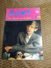 英语世界 1993.1