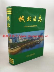 衡阳市城北区志  当代中国出版社 2000版 正版