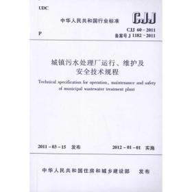 城镇污水处理厂运行维护及安全技术规程 建筑规范 中国城镇供水排水协会 新华正版