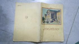 俄文原版:库斯科沃(内每一页都有图)070203