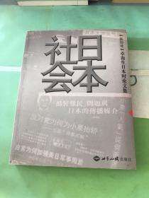 日本社会【新加坡】卓南生日本时论文集,