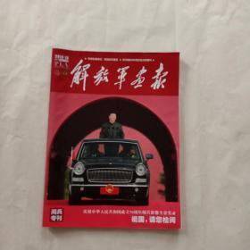 解放军画报(2019年第10期阅兵专刊 庆祝中华人民共和国成立70周年阅兵影像全景实录)