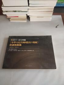 2011-2012年版《中华人民共和国进出口税则》目录转换稿,