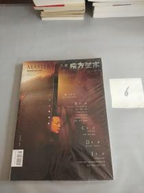 东方艺术大家:于向溟专刊(2017.04上半月),