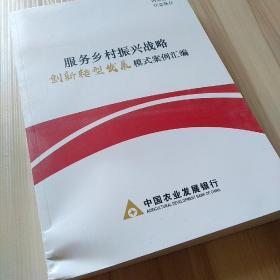 服务乡村振兴战略创新转型发展模式案例汇编。