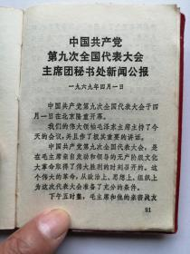 开本7*10cm红塑皮本:中国共产党第九次全国代表大会文件汇编