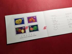 专30 1964年 水果邮票 贴票邮折