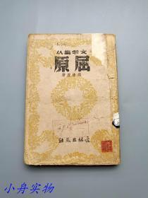 郭沫若 戏剧代表作《屈原》真正的初版本(1942年3月土纸本;极少见!)