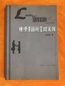 律师事务所管理实务(一版一印)