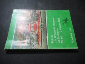 Pekino 71a Universala Kongreso de Esperanto 26 julio -2 augusto 1986 1986年7月26日至8月2日举行的世界语国际会议  世界语  以图为准