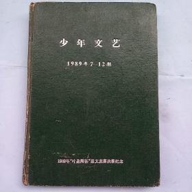 《少年文艺》1989年7-12期 合订本