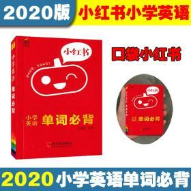 2020版小红书小学英语单词必背口袋书小学英语知识大全小学生英语