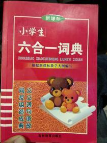 【2008版】新课标小学生六合一词典  沈米成、宋福聚  著  吉林教育出版社9787538354010