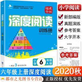 2020秋版深度阅读训练册六年级上册语文A版福建专版 小学6年级语