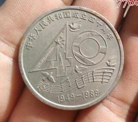 建国40年