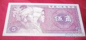第四套人民币 8005RH0483369伍角中国红荧光一张 中间双3号码 1980年5角 全新无洗无斑无折保真品纸钞钱币