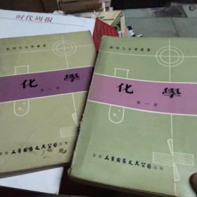数理化自学丛书 化学(一二册)