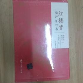红楼梦脂评汇校本(全套3册)