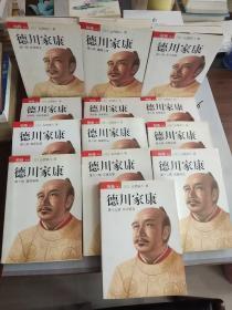 德川家康(全十三部),