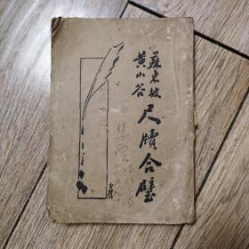 苏东坡黄山谷尺牍合璧(民国原版)