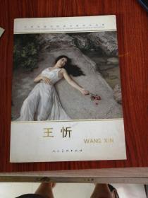 中国戏曲学院美术教师作品集 :王忻